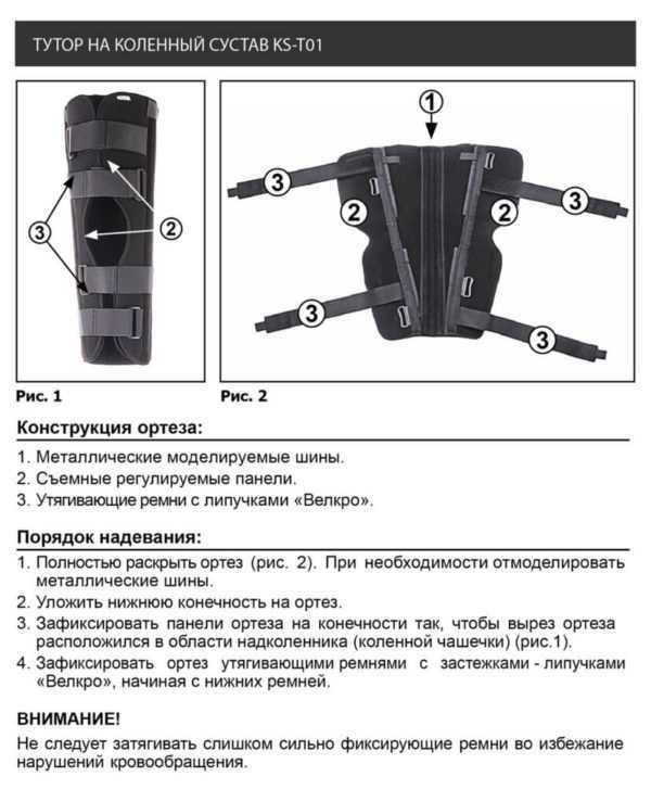 bandazh-ttoman-na-kolennyiy-sustav-tutor-h-50