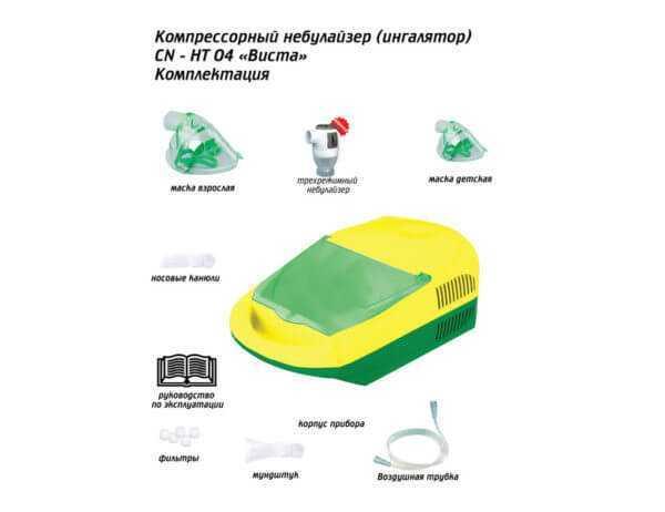 """Ингалятор компрессорный CN-HT 04 """"Виста"""""""