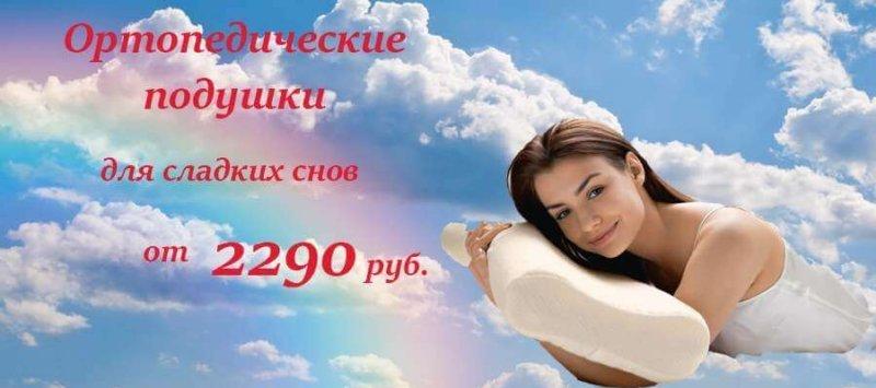 Медтехника - интернет магазин «Благодарь»